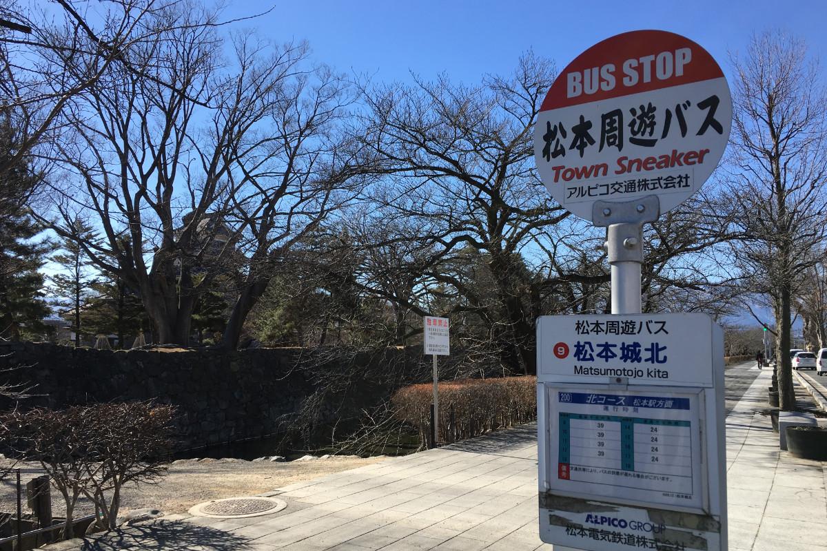 松本城北停留所