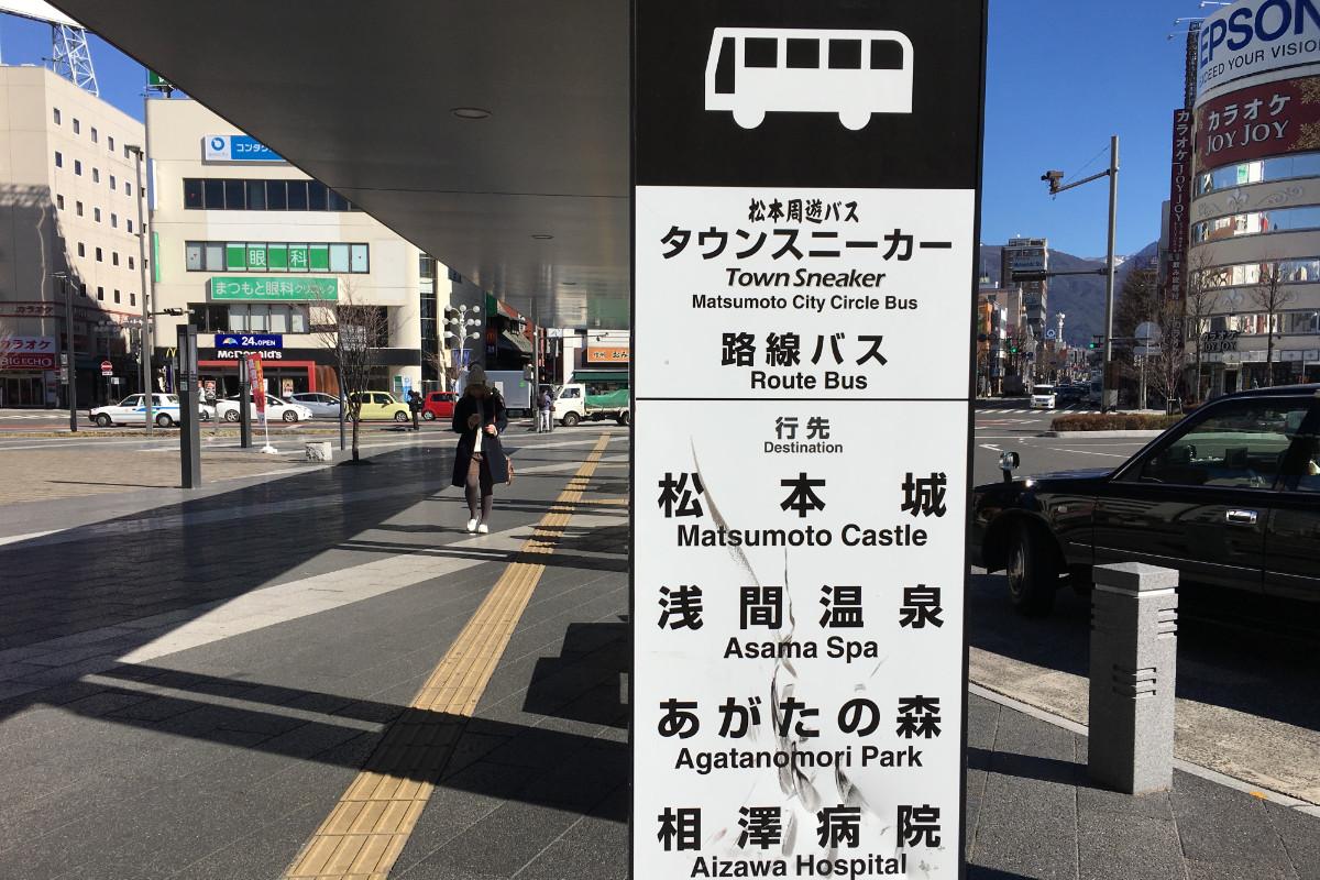 松本駅タウンスニーカー乗り場