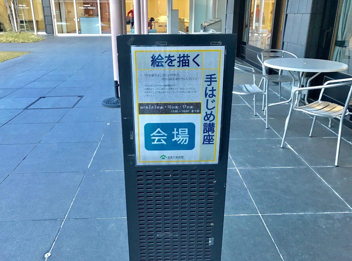 松本市美術館内で行われていた、絵を描く 手はじめ講座