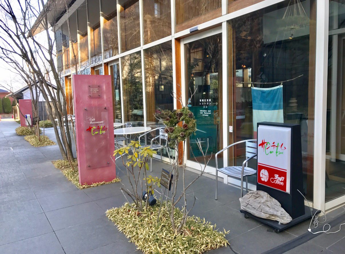 松本市美術館内の信州の小さなビストロサンチーム