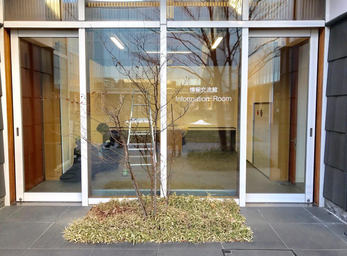松本市美術館内の情報交流館