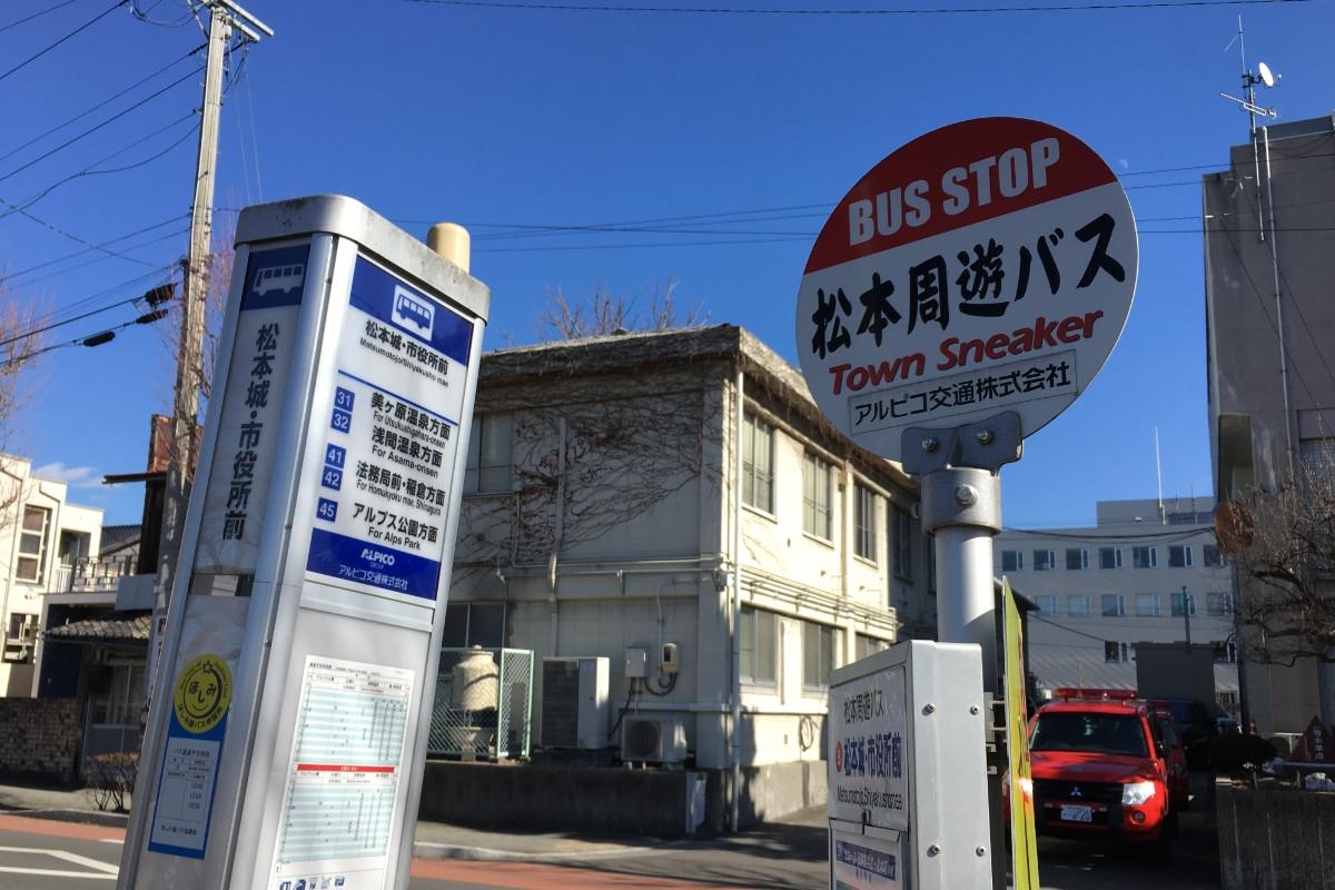 松本城・市役所前停留所