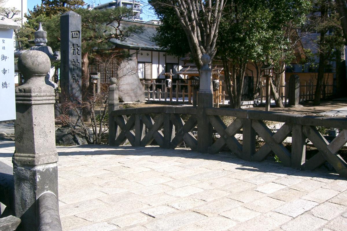 四柱神社に架かる御幸橋