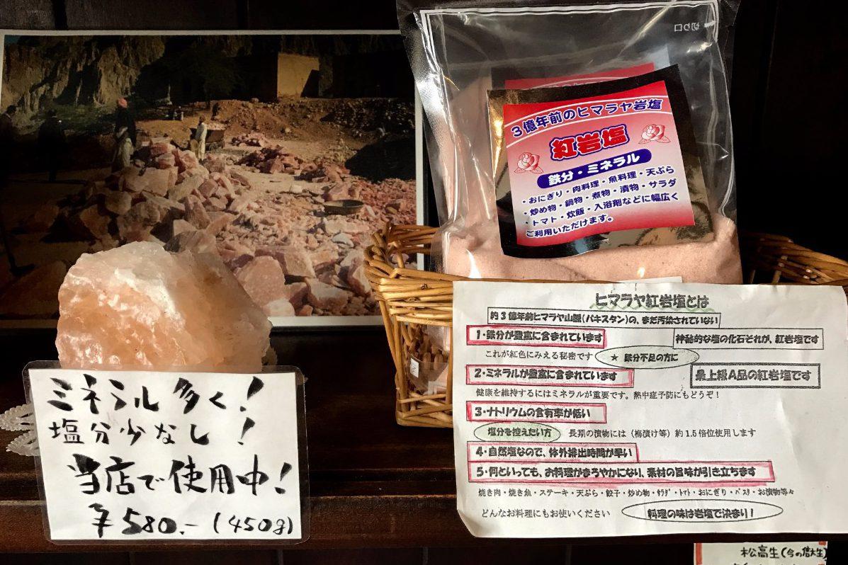おきな堂のヒマラヤ紅岩塩