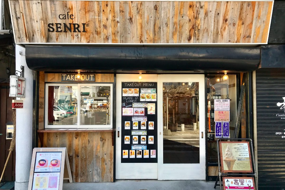 cafe SENRI 中町店