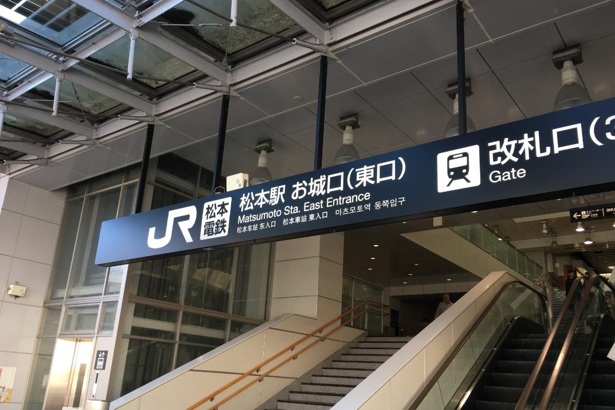 松本駅 お城口