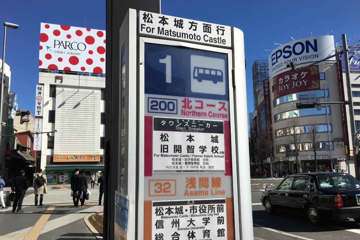松本周遊バス「タウンスニーカー」北コース