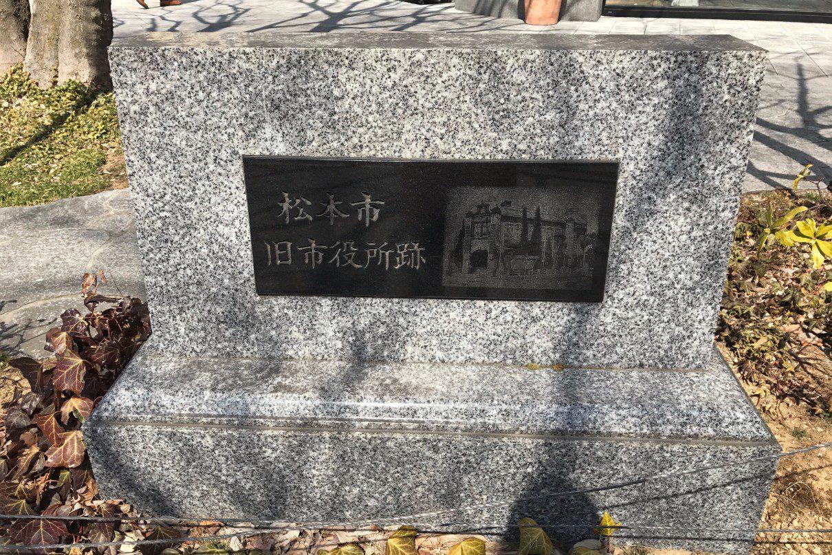 松本市旧市役所跡