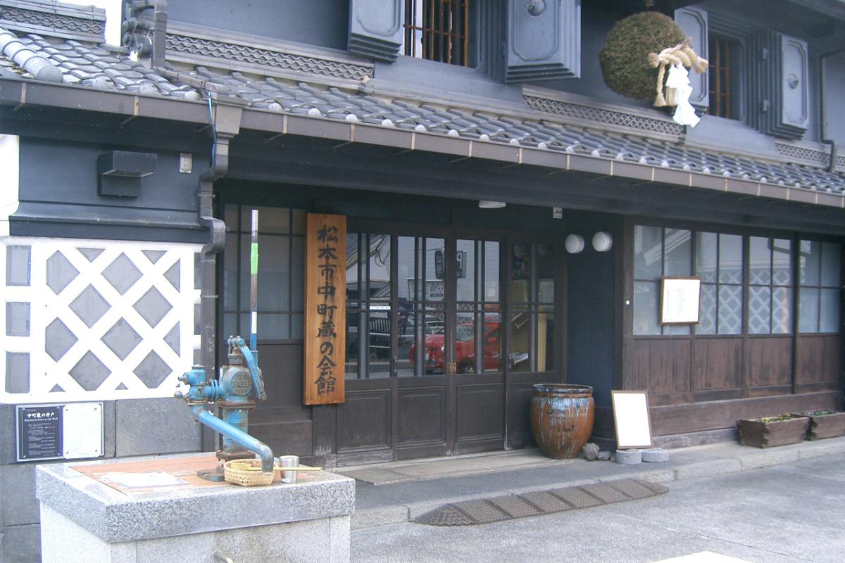 中町・蔵シック館