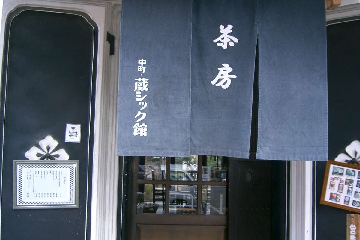 中町・蔵シック館(茶房)