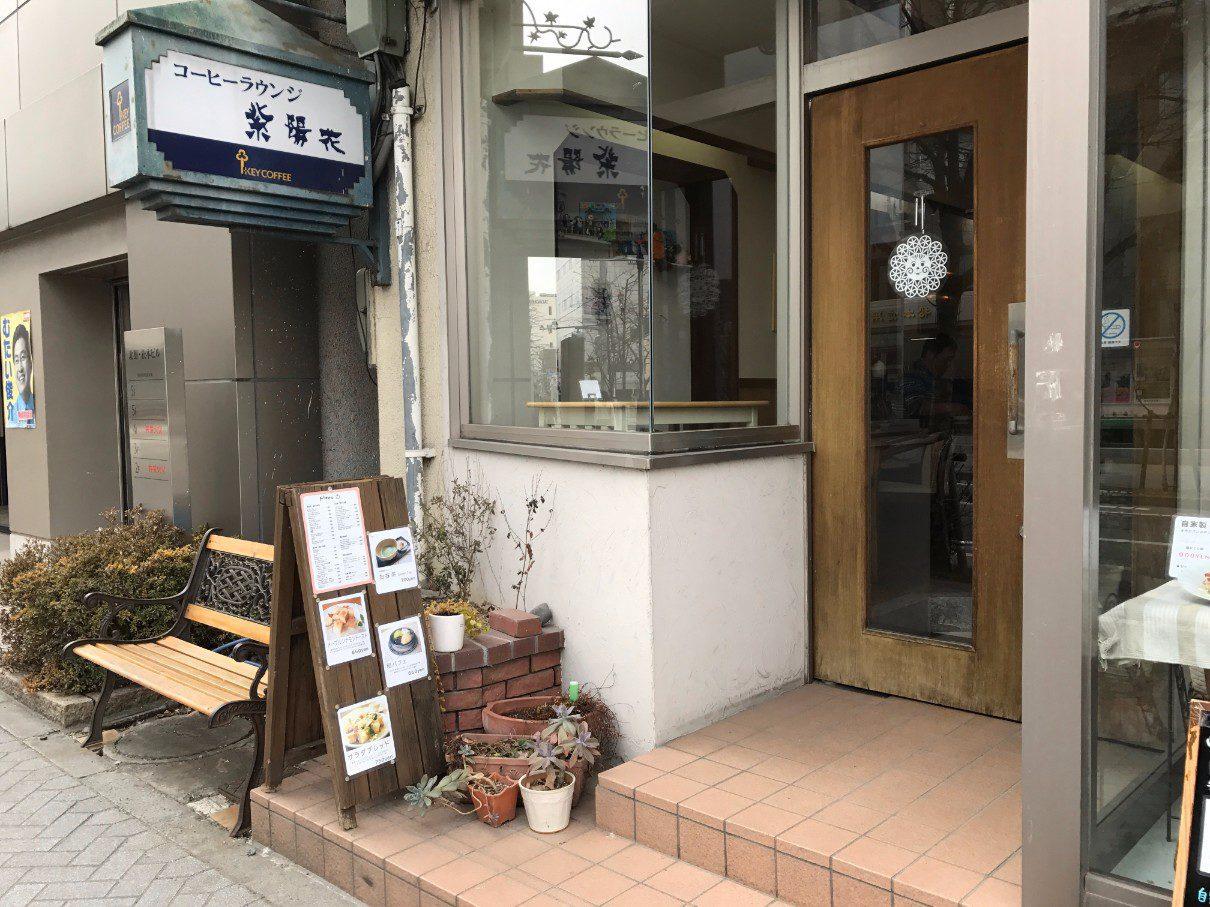 コーヒーラウンジ 紫陽花