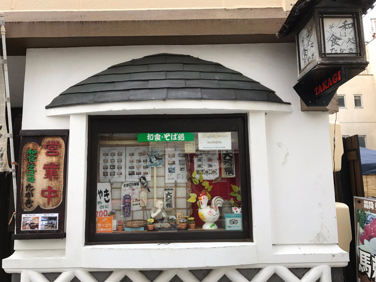 たかぎ本店