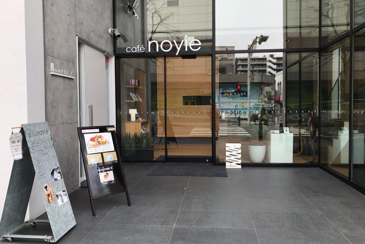 café noyie (カフェ ノイエ)
