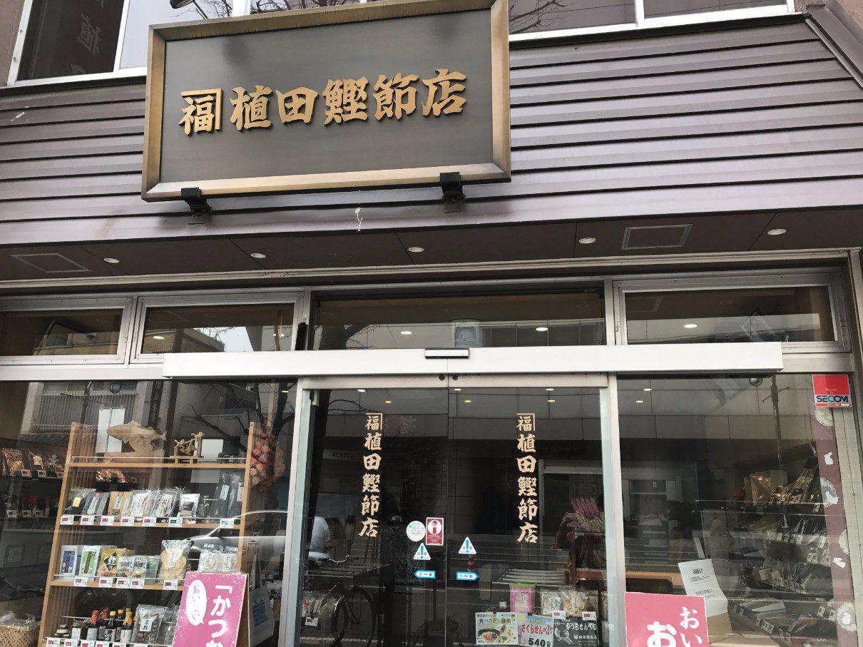 植田鰹節店