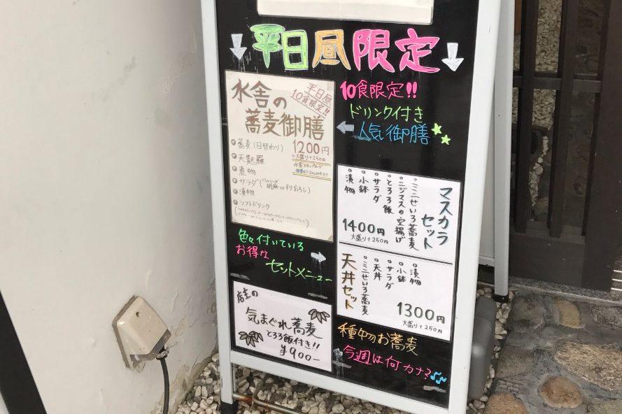 石碾き蕎麦 水舎 松本今町店