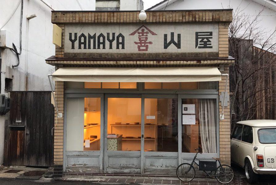 六九通りのクラフト作家店、10cm