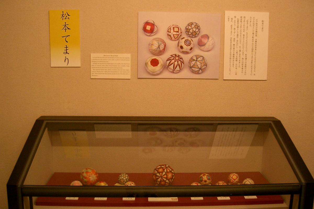 松本市立博物館の松本てまり