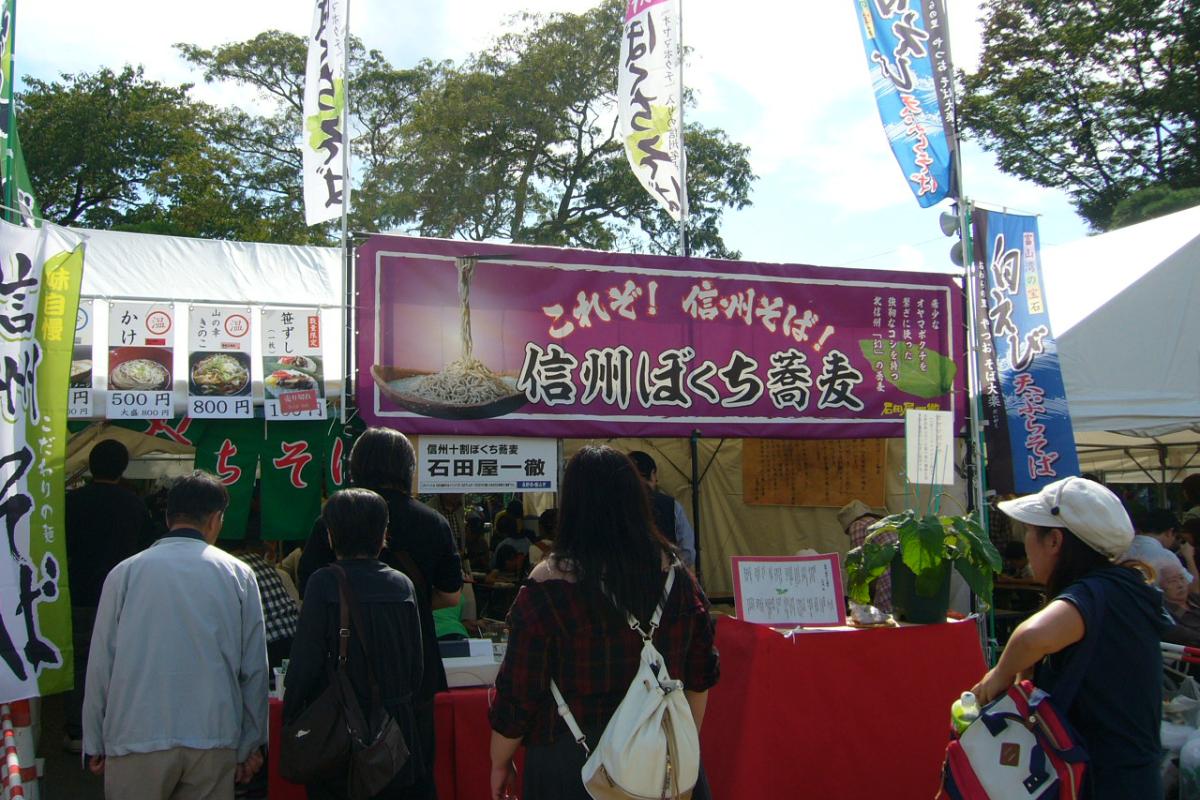 信州松本そば祭り