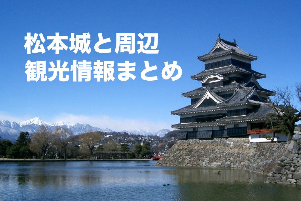松本城,周辺観光,冬,松本,観光