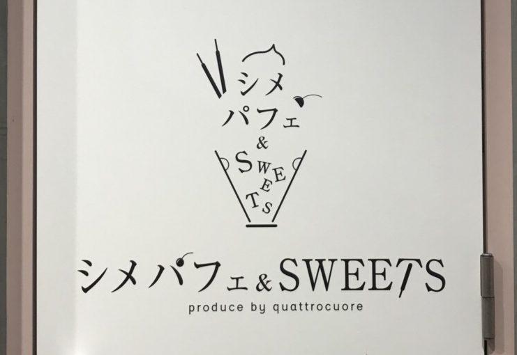 シメパフェ&SWEETS